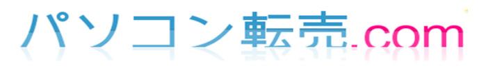 パソコン転売.com