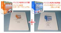 パソコン転売マニュアルのイメージ